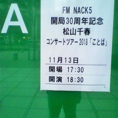 【セットリスト】松山千春 コンサート・ツアー2018 「ことば」11/13 @東の記事に添付されている画像