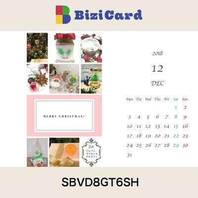 『#JLAクリスマス』カレンダー[2018年12月]60円でコンビニにて入手しちの記事に添付されている画像