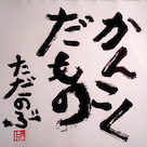 防弾少年団と、作られた日本の「民意」。の記事より