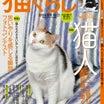 「猫ぐらし」発売中です!