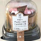 【コンビニ】ローソンウチカフェ限定! 超レアなルビーチョコを贅沢に使用したショコラケーキ!