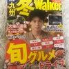 九州 冬Walkerでパワースポット紹介中♪の画像