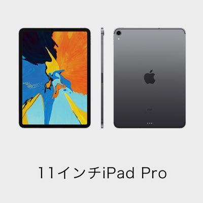 新 iPad Pro を購入♪の記事に添付されている画像