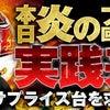 【事前告知】11/15(木)HYPER M's店の画像