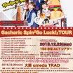 【約75回】Gacharic Spin Go Luck!ツアー@名古屋E.L.L
