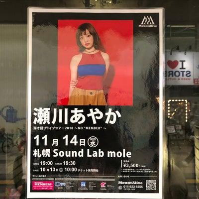 瀬川あやかの弾き語りライブに行ってきましたブログの記事に添付されている画像