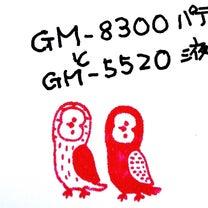 2019-287 GM-8300パテとGM-5520液のハイブリッドは***を目の記事に添付されている画像