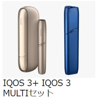 アイコス3【IQOS3 MULTIセット】 公式オンラインストアで販売開始!の記事に添付されている画像