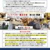 残席少数! 11/23~11/25 インスペクター養成合宿 開講!の画像