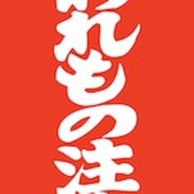 11/16 「こわれもの注意」他 両面荷札シール 5箱で送料無料!組み合せOKの記事に添付されている画像