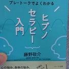 國學院大學の授業で『スグ効くおやすみ絵本』(東邦出版)が紹介されました!の記事より
