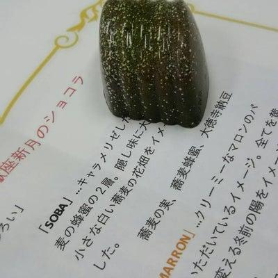 蕎麦 × チョコ × 納豆!!!! その味は?の記事に添付されている画像