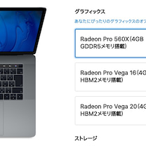 「MacBookPro15(2018)」向けに「Radeon Pro Vega の記事に添付されている画像