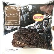 【コンビニ】え!?真っ黒!ベルギーチョコ使用の黒いメロンパンが見た目以上に美味しかった!