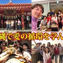 【まとめ】愛の循環と沖縄から学んだことの記事に添付されている画像
