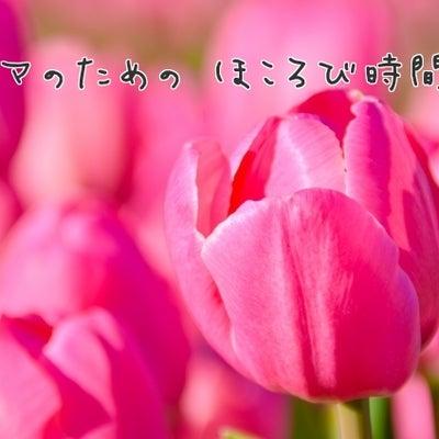 3/19(火)『ママのための、ほころび時間♡』を開催します!@栃木県宇都宮市の記事に添付されている画像