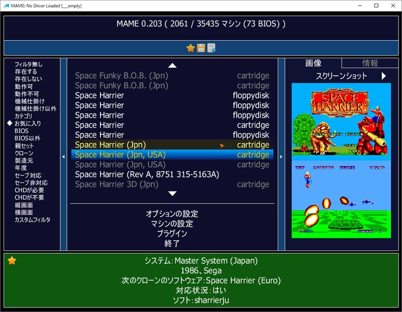 MAME Tips:日本語表示(日本語化)にする | ファミコンと心中