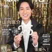 25周年記念号のトリ、1月号の表紙は山内惠介くんです!