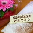 結婚記念日
