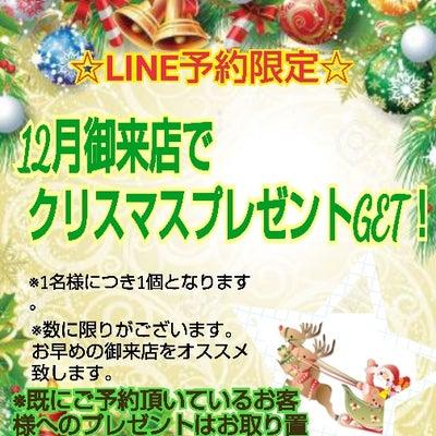 ☆【ライン予約】って嬉しい事たくさんっ♪三重県鈴鹿市保湿エイジング 余白狭くコルの記事に添付されている画像