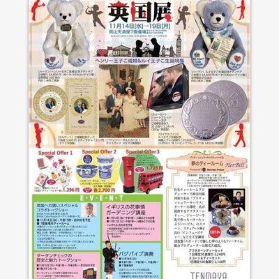 英国展 奥田実紀さんのトークショーに行って来ましたの記事に添付されている画像