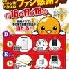 5日目玉造マジックバード2店11/13(火)〜7日間【トク盛りローテーション】の画像
