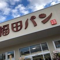『福田パンみたけ店』オープン♬盛岡市の記事に添付されている画像