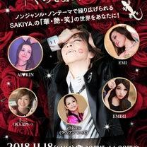 「上条咲貴也一座」公演のお知らせの記事に添付されている画像
