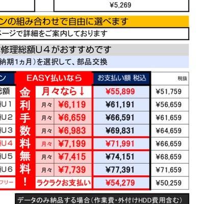 悪徳詐欺業者「東京修理」!!の記事に添付されている画像