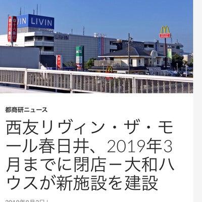 ザ・モール春日井閉店の記事に添付されている画像