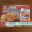 懸賞情報【ニッスイ ビーフガーリックピラフ購入で肉マネーギフト3,000円が当たる】