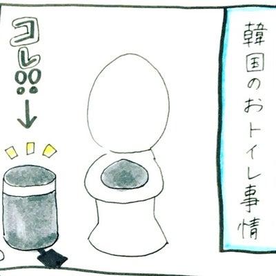 韓国のおトイレ事情の記事に添付されている画像