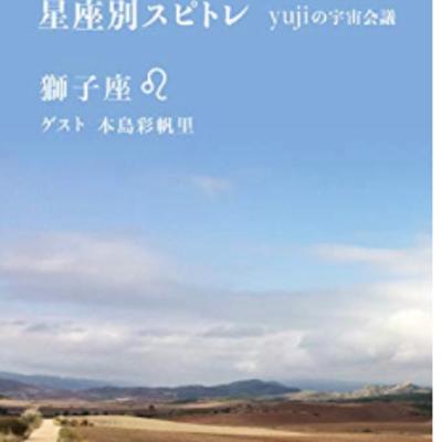 yujiの宇宙会議 獅子座編 guest 本島彩帆里(ダイエット美容家)電子書籍の記事に添付されている画像