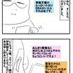 楽天の展示会へ行った話2