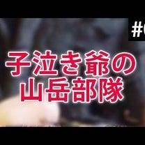 【神回】HAPPY DJ ソースチャンネル 子泣き爺の 山岳部隊 朝の瞑想 インの記事に添付されている画像