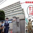 【緊急拡散】徴用工に賠償すべきは、共産党と朝鮮総連!の記事より