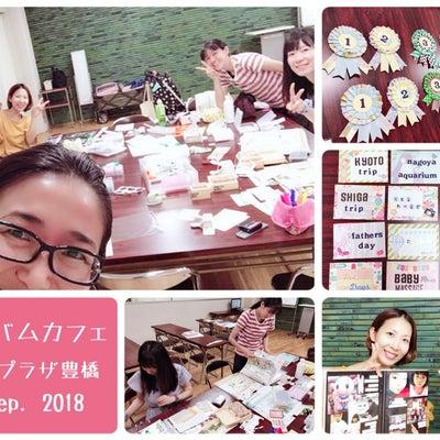 【1月ー6月】アルバムカフェ@アイプラザ豊橋、参加お申し込み受付中ですの記事に添付されている画像