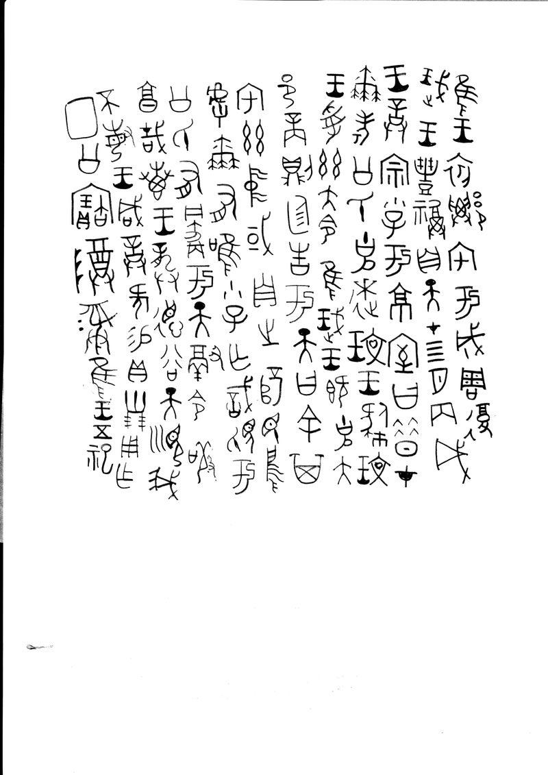 白川静氏の『字統』から パート2 西周金文〔□(カ尊〕 古代文字書道 ...