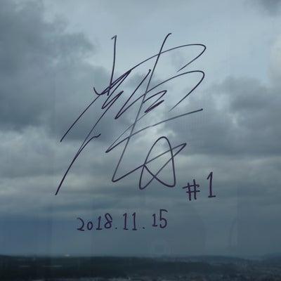 金農の吉田輝星投手の仮契約後、第一号のサイン!!の記事に添付されている画像