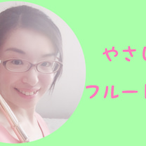 やさしいフルート曲集♪46〜48 (千葉・フルート教室)の記事に添付されている画像