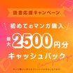 【読書応援キャンペーン】初めての購入はまとめ買いがお得!