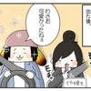 結婚記念日旅行・東北巡り⑤の画像