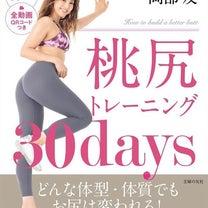"""""""【お知らせ】この度、私、岡部友監修の桃尻トレーニング30DAYS(主婦の友)がの記事に添付されている画像"""