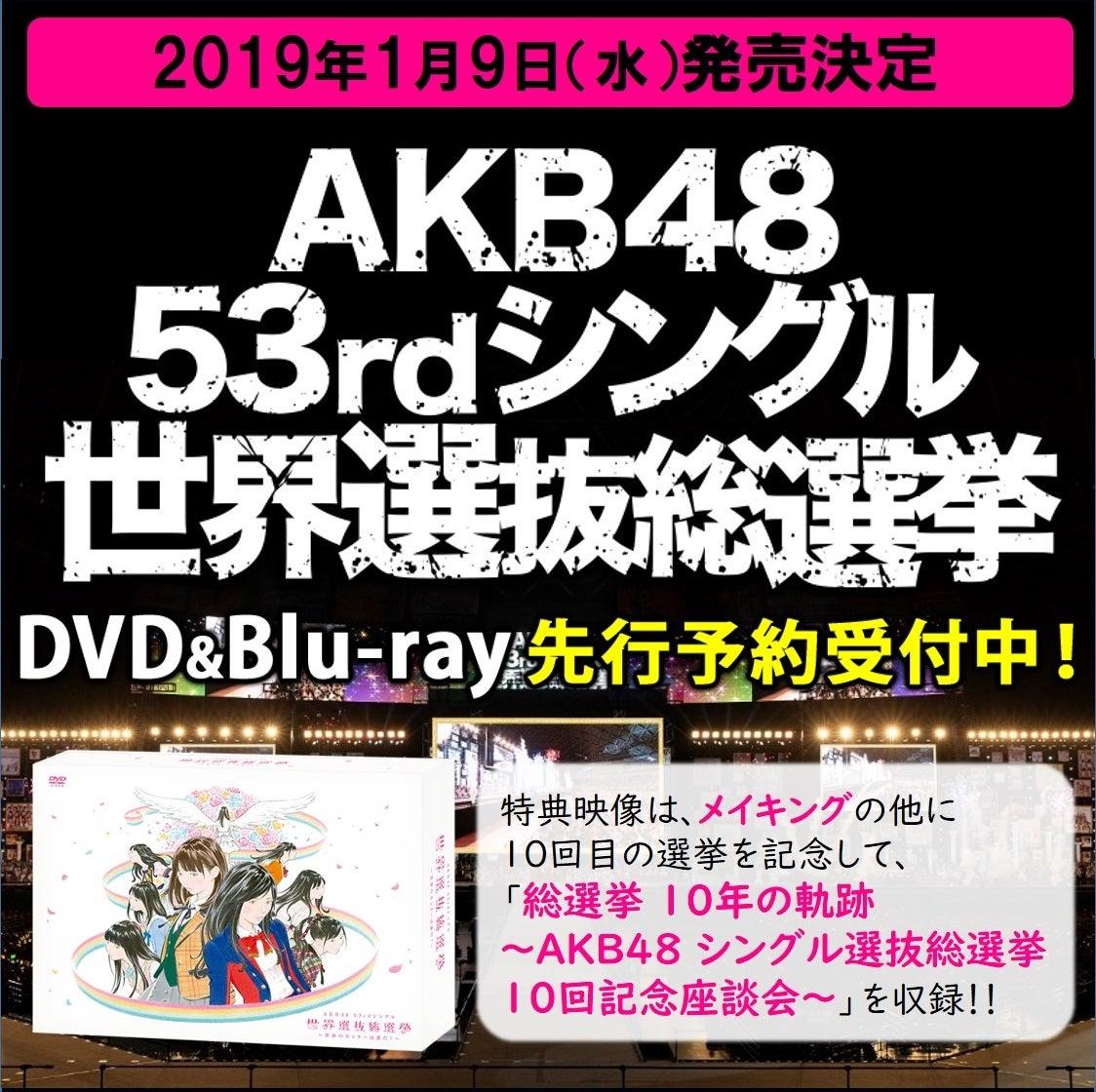 2019/1/9発売決定「AKB48 53rdシングル 世界選抜総選挙」DVD&Blu-ray ...
