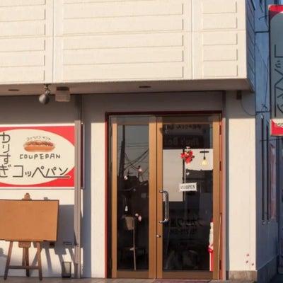 ☆コッペパン☆の記事に添付されている画像