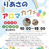 """今週末開催☆り'あさのアロマカフェ☆""""親子で楽しい♪り'あさのアロマカフェ♡""""の記事に添付されている画像"""