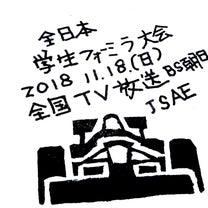 2018-1589 全日本 学生フォーミュラにて,衝撃に強い-強力接着剤-金属接の記事に添付されている画像