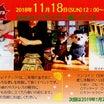 2018.11.18:「Natura(ナチュラ)~癒しイベント」に出展致します♥