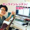 オンラインレッスンのご案内 堺市から20分!大阪 西田辺の初心者にやさしいギター教室♪