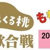横浜の大晦日は賑やか?